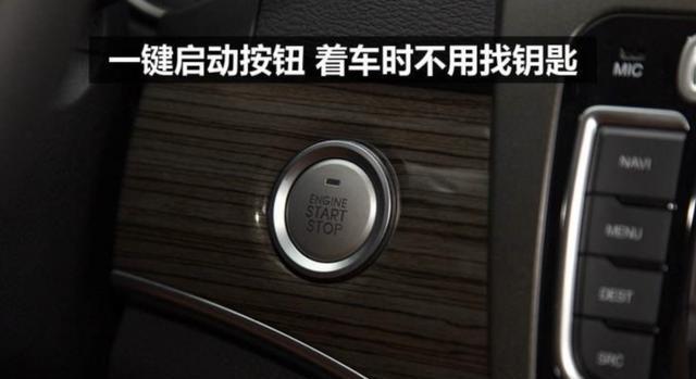 汽车一键启动功能怎么样?